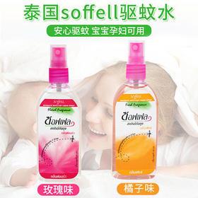 驱蚊水 泰国soffell驱蚊液 防蚊乳液儿童孕妇户外喷雾80ml