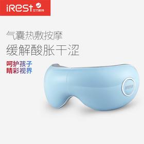 护眼仪眼睛按摩器缓解疲劳热敷震动黑眼圈眼部学生护眼神器眼保仪i9