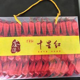 【2020春茶上新】十星红茶250g