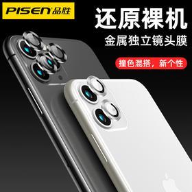 苹果11/11Pro/11Pro MAX合金镜头圈保护膜