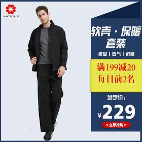 【全国包邮】秋冬软壳抓绒冲锋套装丨里面超细绒丨保暖有型