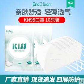 Kiss防霾亲肤口罩(十只)