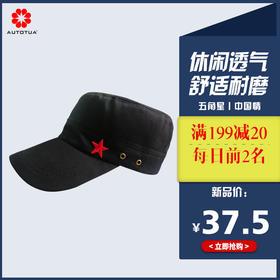 【新品】平顶帽丨休闲户外丨舒适耐磨