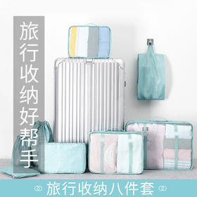 【旅行收纳8件套】新款防水旅行收纳包套装 旅游收纳袋内衣裤袜鞋子行李箱衣物整理袋