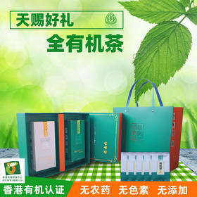 沐林听风 宝嶂绿全有机茶绿叶高品质礼盒套装