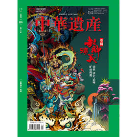 《中华遗产》202004 封神演义专辑