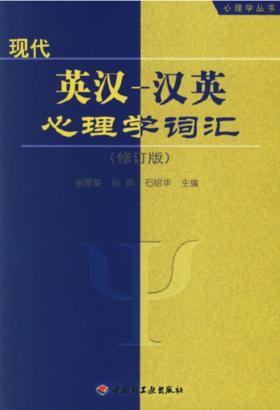 万千心理·现代英汉-汉英心理学词汇(修订版)