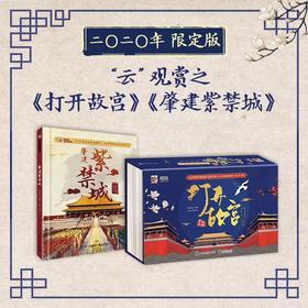 紫禁城建成600年-限量立体书《打开故宫》+《肇建紫禁城》精装绘本