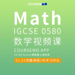 IG数学2学年网络视频课程 0508