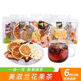 美滋兰 花果茶 水果片 花茶 养生组合 花果茶