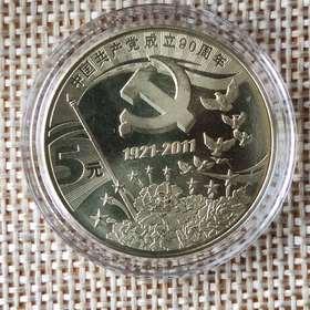 建党90周年纪念币  整盒 全新卷拆 原光币品
