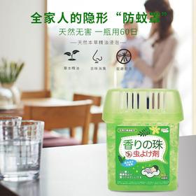 【让蚊子绕道而行】无需用电、点燃、喷洒 植物成分提取 无刺激性 气味清新 长效驱蚊 自然环保 师丸驱蚊香珠