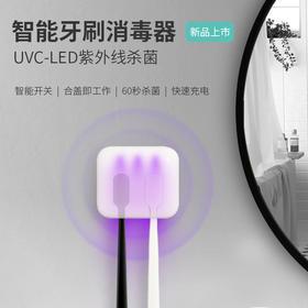 智能UVC-LED深紫外线牙刷杀菌器黑科技紫外线牙刷消毒器