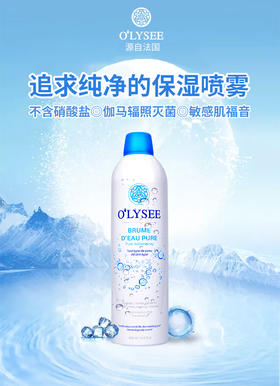 2瓶装今日福利39元。Olysee欧俪法国进口纯净保湿喷雾纯水喷雾 50ml、敏感肌福音,限期使用时间截止:2020年12月