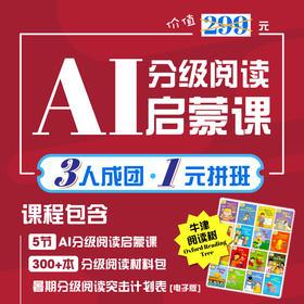 【官网特惠】1元抢AI分级阅读启蒙课(5节线上课+300本绘本素材)
