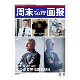 周末画报 商业财经时尚生活周刊2020年4月1113期