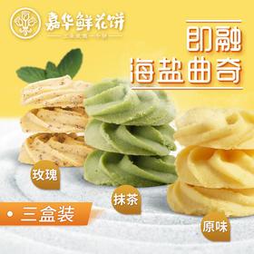 嘉华海盐曲奇三盒 原味+玫瑰味+抹茶味
