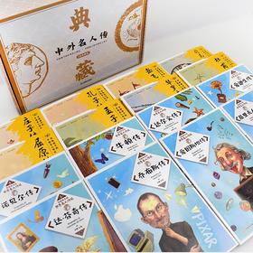 《中外名人传》(全十六册)   《中国名人传记》+《世界名人传记》两套典藏版。