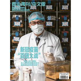 《商业周刊中文版》2020年4月第5期