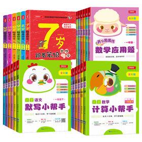 【开心图书】全彩卡通1-6年级默写小帮手+计算小帮手+周周练+跟着笨狼学作文