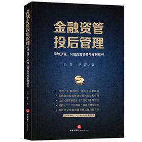 签名版  金融资管投后管理 : 风险预警、风险处置实务与案例解析 白昊 华萍