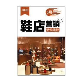 《2020年鞋店5月营销活动建议》电子版/邮箱发送