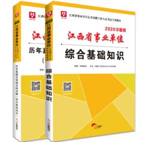 2020华图 江西省事业单位 综合基础知识 教材+历年   2本
