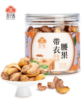 西子春 带衣腰果坚果炒货紫色皮粒大饱满 越南原产地 160g/罐