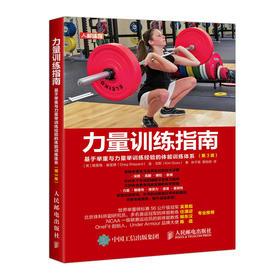 力量训练指南基于举重与力量举训练经验的体能训练体系第3版