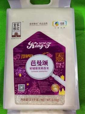 皇家粮仓金花芭曼颂柬埔寨茉莉香米2.5kg(真空)