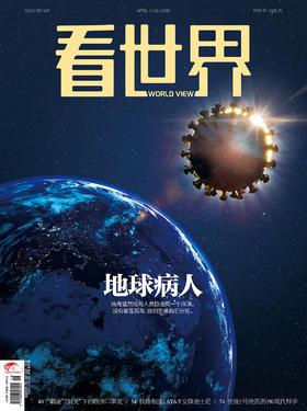 《看世界》2020年第8期 地球病人