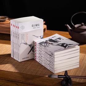 《中国古典哲学》(12册)| 中国哲学入门推荐书,名家解读好读易懂