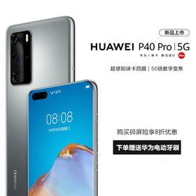 华为/HUAWEI P40 Pro | 5G超感知徕卡四摄50倍数字变焦5g手机