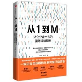 《从1到M:让企业走出去的国际战略画布》(订全年杂志,免费赠新书)