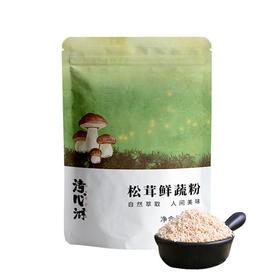 优选 | 松茸鲜蔬粉 代替鸡精味精 无添加炖汤炒菜 鲜香调味料 90g*3袋