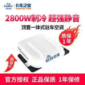 歌谷 新品驻车顶置空调 一体机24V