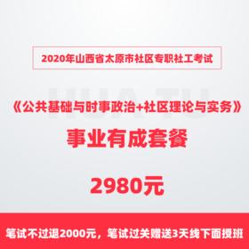 2020年山西省太原市社区专职社工考试《公共基础与时事政治+社区理论与实务 》事业决胜套餐