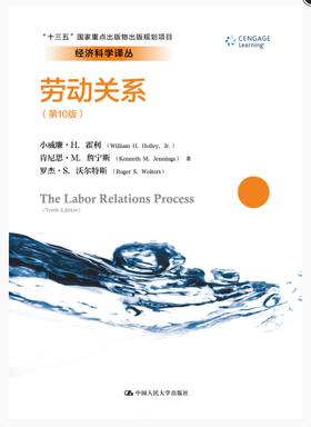 劳动关系(第10版)