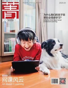 菁kids上海 2020年4月刊