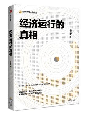 《经济运行的真相》(订全年杂志,免费赠新书)