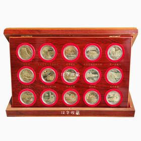 世界文化遗产纪念币十五枚大全套 全新卷拆 严选品质
