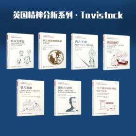 英国精神分析系列套书·来自Tavistock