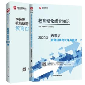 2020内蒙古教师招聘考试经典教材 教育综合知识(公共知识)+2000题库  2本