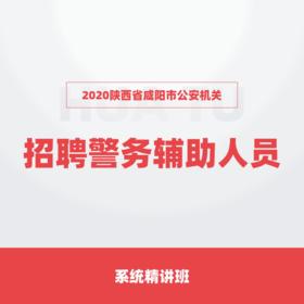 2020陕西省咸阳市公安机关 招聘警务辅助人员 系统精讲班