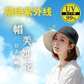 【大s同款遮阳帽】99%阻隔紫外线,超大帽檐,防晒更全面。双面可戴,时尚百搭!