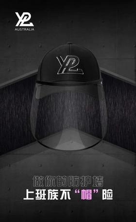 YPL可拆面罩棒球帽