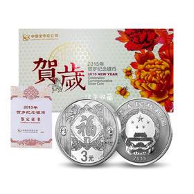 2015年福字币 3元福字纪念币 三元福字币贺岁币 单枚带册