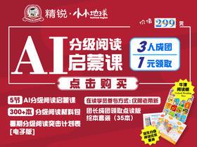 【上海】1元抢AI分级阅读启蒙课(5节线上课+300本绘本素材)_官网特惠