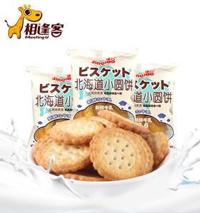 北海道海盐小圆饼500g  (内含12包)