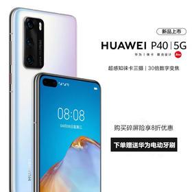 华为/HUAWEI P40 | 5G超感知徕卡三摄30倍数字变焦5g手机